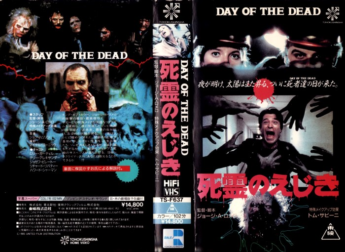 Day Of The Dead Japan VHS.jpg