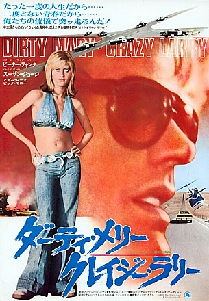 Dirty Mary Crazy Larry Poster01.jpg