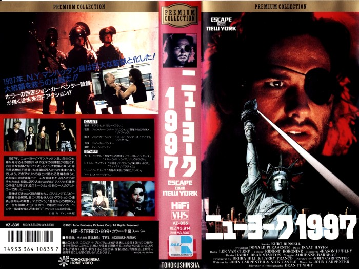 Escape From New York Japan VHS.jpg