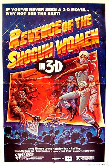 Revenge of the shogun women 1977.JPG