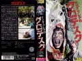 Grotesque Japan VHS.jpg