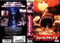 Monster Shark Japan VHS.jpg