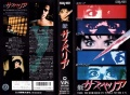 Murderer Is Still With Us Japan VHS.jpg