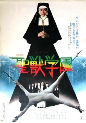 NUNS School Of The Holy Beast Poster01.jpg